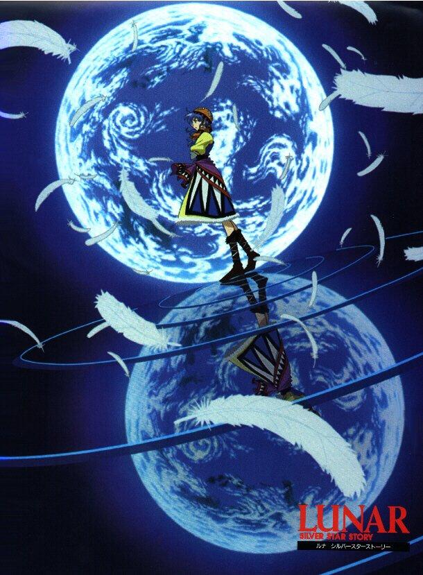 Lunarnet Lunar Silver Star Story Complete